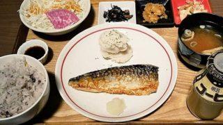 【優待ご飯】イオンファンタジー (4343)の「温泉施設OYUGIWA」で「鯖の塩焼き定食」を食べてきました!
