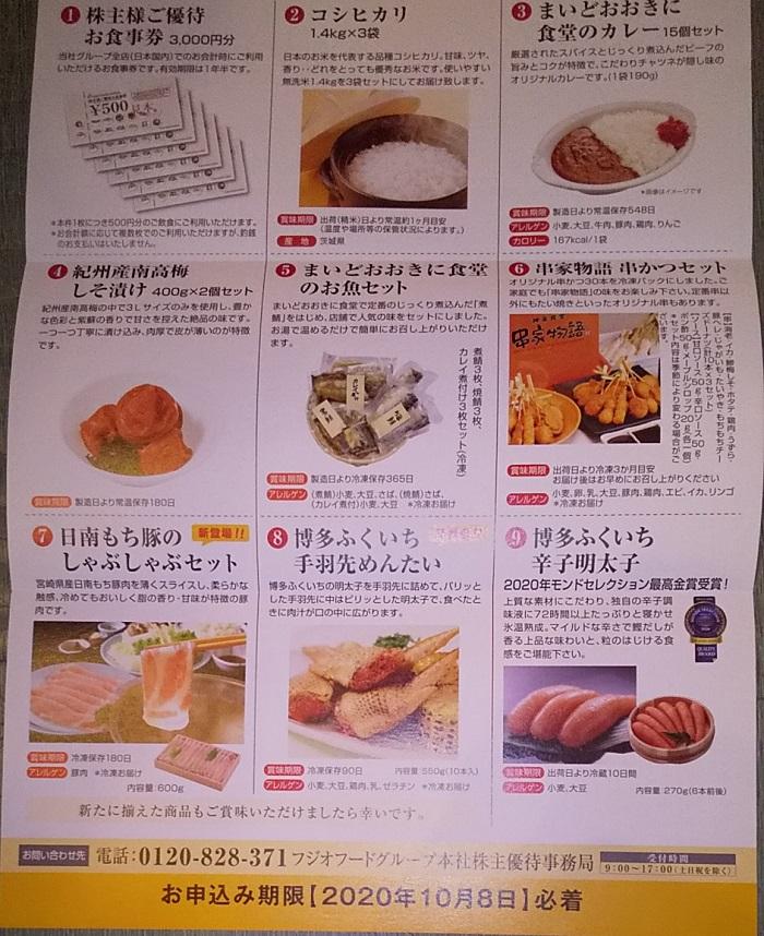 【株主優待】フジオフードシステム (2752) から2020年6月権利の優待カタログが到着!!