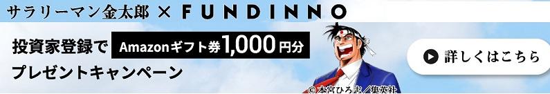 ファンディーノ 金太郎 キャンペーン Amazonギフト 1,000円 1000円