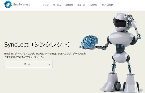 【IPO】ヘッドウォータース(4011)マザーズ上場!仮条件、初値予想、参加スタンス等! AIアプリ企画開発などを行っている会社です!