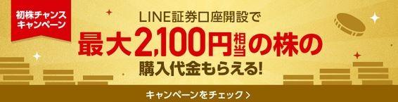 LINE証券 キャンペーン 初株 2,100円