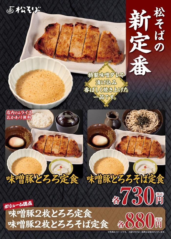 【優待ご飯】松屋フーズホールディングス (9887)の「松そば」で「味噌豚2枚 とろろそば定食(大盛り)」を食べてきました♪