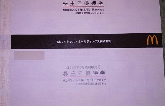 【株主優待】日本マクドナルドホールディングス (2702) 2020年6月権利の優待が届きました(^^)