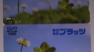 【株主優待】プラッツ (7813)から2020年6月権利分の「クオカード」が到着しました!