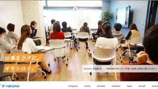 【IPO】rakumo「ラクモ」(4060)マザーズ上場!仮条件、初値予想、参加スタンス等!情報通信機器、ソフトウエアの販売等を行っている会社!