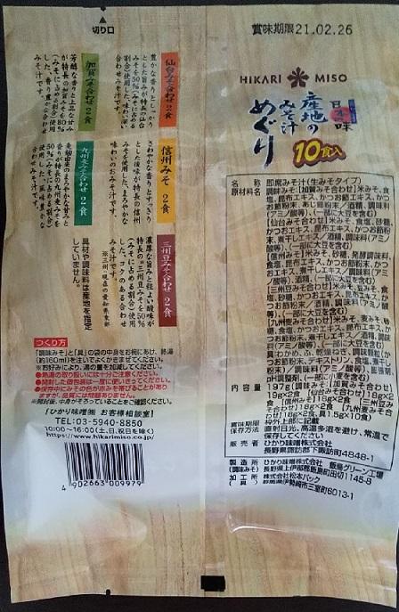 ヤマウラ (1780)から2020年3月権利の地場商品カタログで選択した「産地のみそ汁めぐりセット」が到着しました!