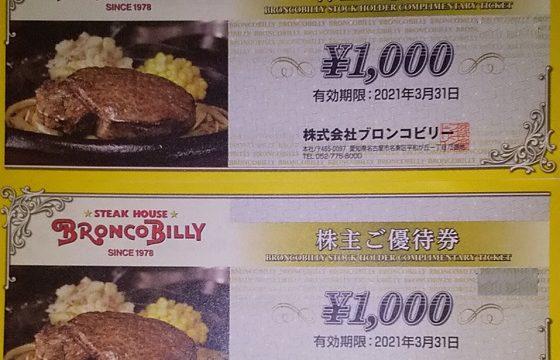 【株主優待】ブロンコビリー (3091)から2020年6月権利の食事券が到着しました!