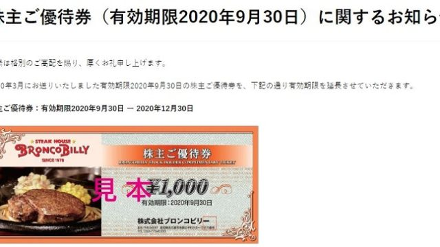 【株主優待】ブロンコビリー (3091)の優待期限延長! 2020年9月末→2020年12月末!!