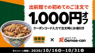 【節約】【お得】出前館で初めての注文で吉野家1,000円オフ! 10/31まで!!