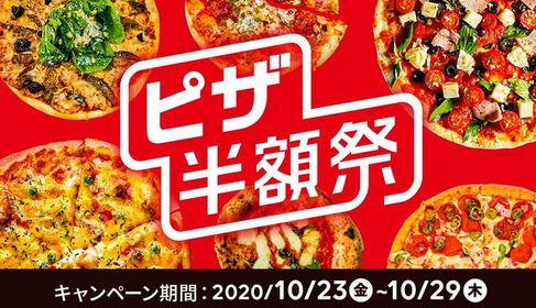 【節約】【お得】出前館でピザ半額祭、開催中! 10/29まで(^^)