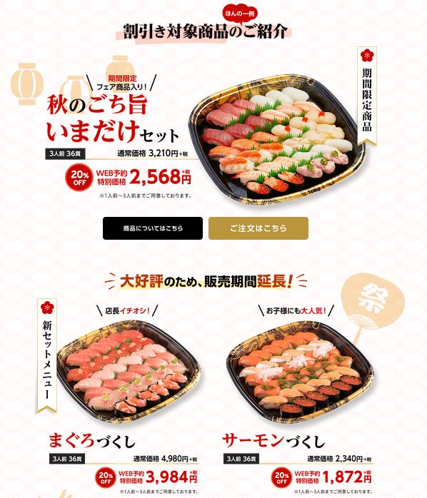 【節約】【お得】かっぱ寿司で持ち帰りセットメニューが20%OFF!WEB・アプリ注文限定! 11/29まで!