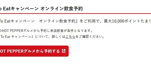 【節約】【お得】かっぱ寿司でGo To Eatキャンペーン オンライン予約開始!!