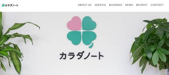 【IPO】カラダノート(4014)マザーズ上場!申し込みスタンス、初値予想など!ファミリーデータプラットフォーム事業を行っている会社です!