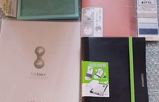 【株主優待】キングジム (7962)から2020年6月権利のファイル・ノートセットなどの自社または自社グループ商品が到着しました!