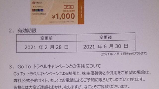 【株主優待】グリーンズ (6547)の優待期限延長!2021年2月28日 →2021年6月30日! GoToトラベルで併用可!