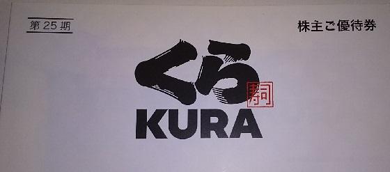 【株主優待】くら寿司 (2695)! 年1回、くら寿司で使える優待食事券がもらえる!