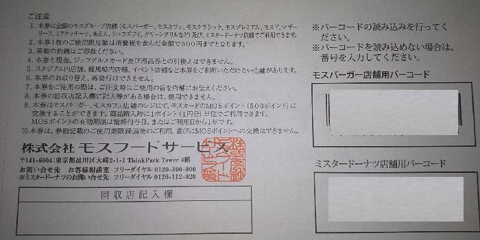 【株主優待】モスフードサービス (8153)から2020年3月権利の優待が到着!モスバーガーやミスタードーナツで使えます!
