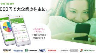 【資産運用】One Tap BUY(ワンタップバイ)! 1,000円から株主になれる!今なら10,000円キャッシュバックキャンペーン実施中!