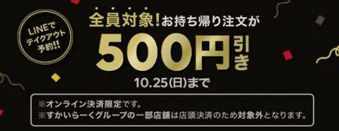 【節約】【お得】LINEポケオでお得なキャンペーン!700円以上注文で500円引き! 10/25まで!