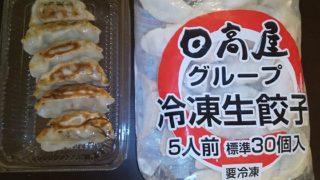 【節約】【お得】LINEポケオの500円引きを「すき家」「日高屋」で使ってきました♪