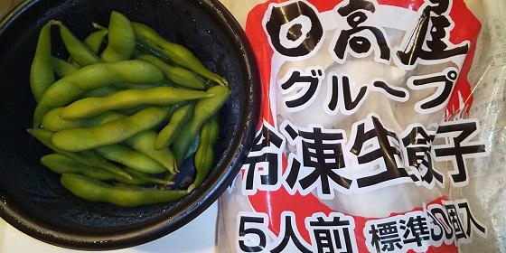 【節約】【お得】LINEポケオの500円引きを「日高屋」で使ってきました♪ 「冷凍餃子、えだまめ」を持ち帰り♪
