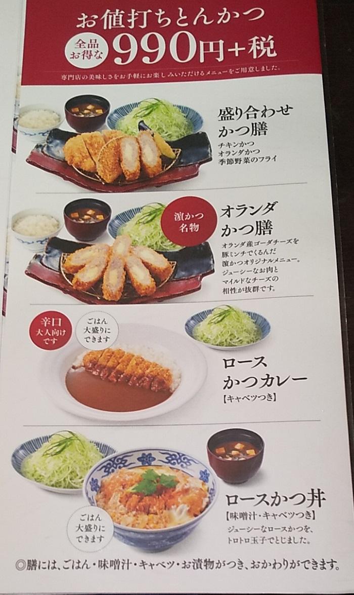 【優待ご飯】リンガーハット (8200)の「濱かつ」で「ロースかつカレー大盛り(キャベツ付き)」を食べてきました♪