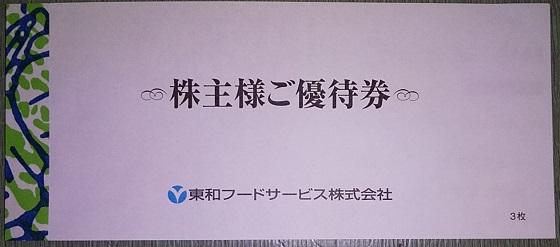 【株主優待】東和フードサービス (3329)から2020年4月権利の株主優待が到着!!