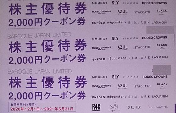 【株主優待】バロックジャパンリミテッド (3548)から2020年8月権利の買い物券が到着!『マウジー』『エンフォルド』などで使える!