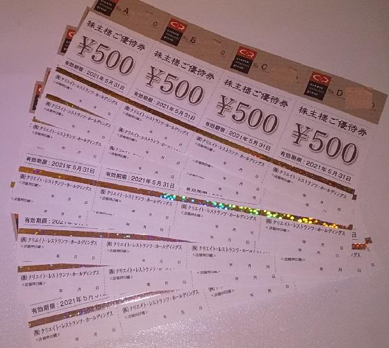 【優待優待】クリエイト・レストランツ・ホールディングス[クリレス] (3387)から2020年8月権利分の優待が到着しました! 16,000円!