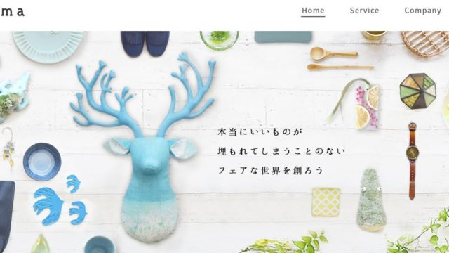 【IPO】クリーマ(4017) マザーズ上場!申し込みスタンス、初値予想など! クリエイターと生活者がオンラインで直接作品を売買できる「Creema」を運営している会社です!