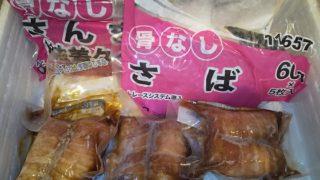 【株主優待】大冷 (2883)から2020年9月権利の市価2,000円相当の自社商品(冷凍食品)が到着! さば、さんま、肉巻きおにぎり!