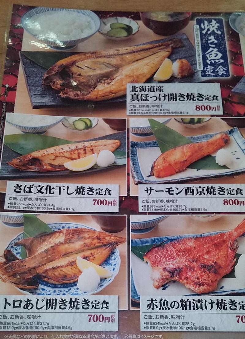【優待ご飯】大庄 (9979)の「庄や」で「豚汁定食」を食べてきました♪ ホットペッパーでGo To Eat利用♪