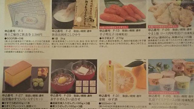 【株主優待】大庄 (9979)から2020年8月権利分のカタログが到着しました(^^)/ 食事券、ミヤビの食パン、アイスクリームなどと交換できます!