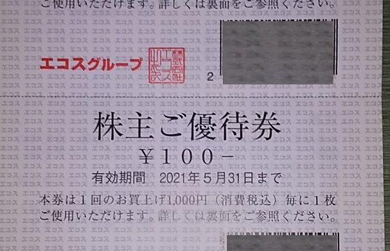 【株主優待】エコス (7520)! 年2回、エコスグループで使える買い物券かお米がもらえる!