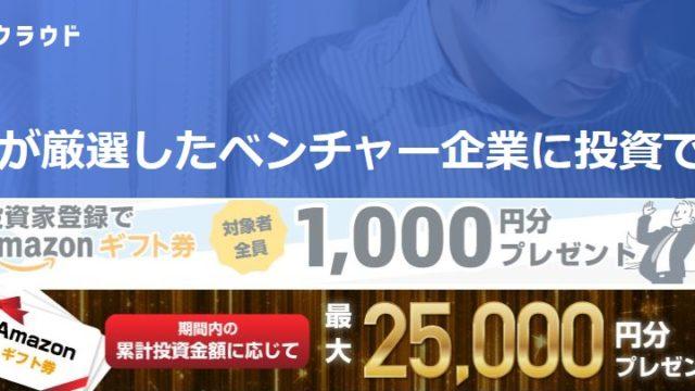 【株式投資型CF】イークラウドの無料登録で、Amazonギフト1,000円分がもらえる! 12月末まで!