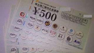 【株主優待】フジオフードシステム (2752) から2020年6月権利の優待カタログで選んだ食事券が到着!串家物語、まいどおおきに食堂などで使えます!