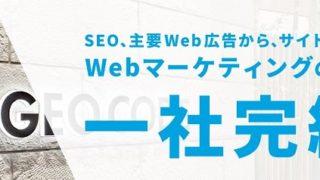 【IPO】ジオコード(7357) JASDAQ上場!申し込みスタンス、初値予想など! WEBマーケティング事業などを行っている会社です!