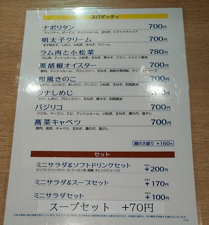 【優待ご飯】ハイデイ日高 (7611)の新業態「亀よし食堂」で「ナポリタン」を食べてきました♪