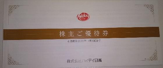 【株主優待】ハイデイ日高 (7611)の2020年2月権利の食事券が到着!!日高屋、焼き鳥日高、亀よし食堂などで使えます!