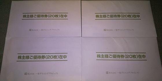 【株主優待】一家ダイニングプロジェクト (9266)から2020年9月権利分の食事券500円×80枚(4万円分)が到着♪ 博多劇場、こだわりもん一家、ラムちゃんなどで使えます!