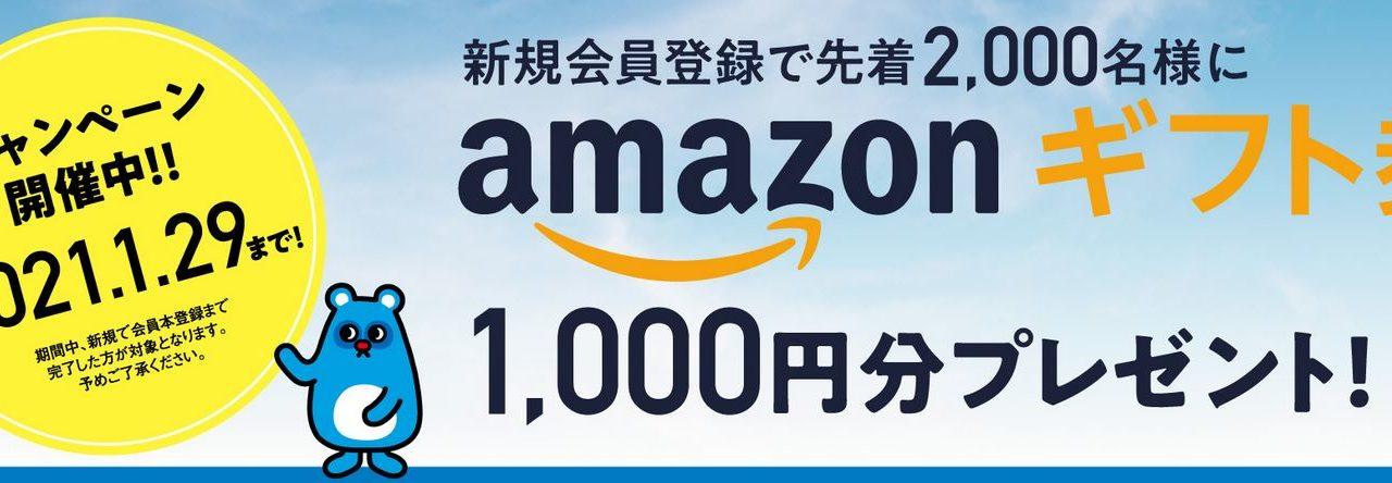【不動産クラウドファンディング】Jointoα(ジョイントアルファ)の無料登録で、Amazonギフト1,000円分がもらえる! 2021年1月29日末まで!