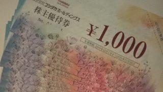 【株主優待】コシダカホールディングス (2157)!年1回 カラオケまねきねこ、ワンカラ、まねきの湯などで使える優待券がもらえる!3年以上保有で金額2倍!