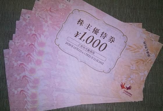 【株主優待】コシダカホールディングス (2157)から2020年8月権利の優待券が到着!カラオケまねきねこ、ワンカラ、まねきの湯などで使えます!