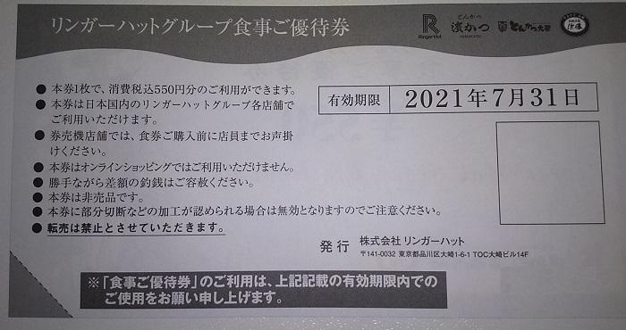 【株主優待】リンガーハット (8200)から2020年8月権利の食事券が到着しました!リンガーハットや濱かつなどで使えます!