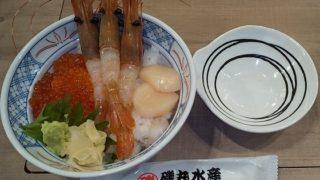 【優待ご飯】SFPホールディングス (3198)の「磯丸水産」で「ぼたん海老・ホタテ・イクラ 北海丼」を食べてきました♪ Go To Eat利用♪ハピタス経由で!
