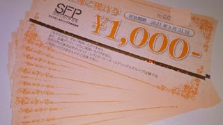 【株主優待】SFPホールディングス (3198)から2020年8月権利の優待が到着しました! 16,000円分♪