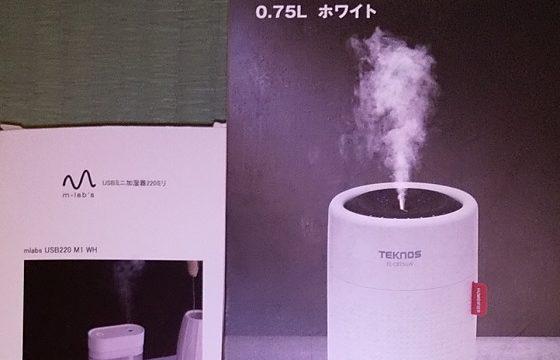 【株主優待】ヤマダ電機(9831)の優待を使って、加湿器を2つ買ってきました♪