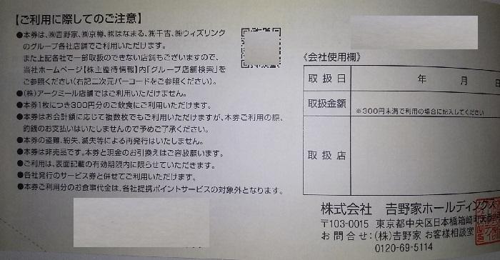 【株主優待】吉野家ホールディングス (9861)から2020年8月権利の優待「食事券」が届きました(^^) 吉野家、はなまるうどん、カレーうどんの千吉などで使えます!吉野家保存食と交換も可能!
