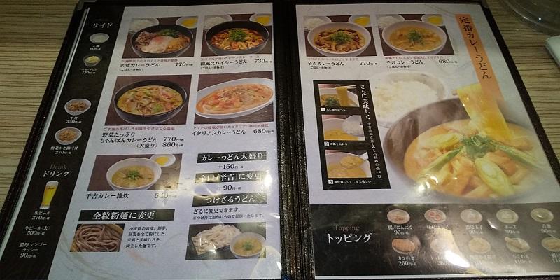 【優待ご飯】吉野家ホールディングス (9861)の「カレーうどん専門店 千吉(せんきち)」で「野菜たっぷりのちゃんぽんカレーうどん」を食べてきました♪