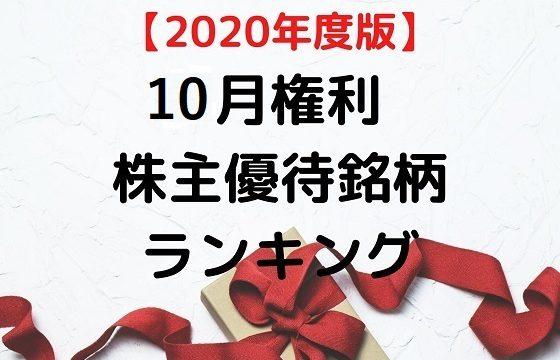 【株主優待】2020年度版 10月権利の株主優待 おすすめランキング